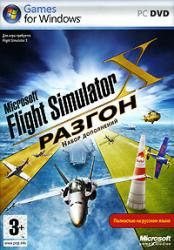 Microsoft Flight Simulator X: Разгон